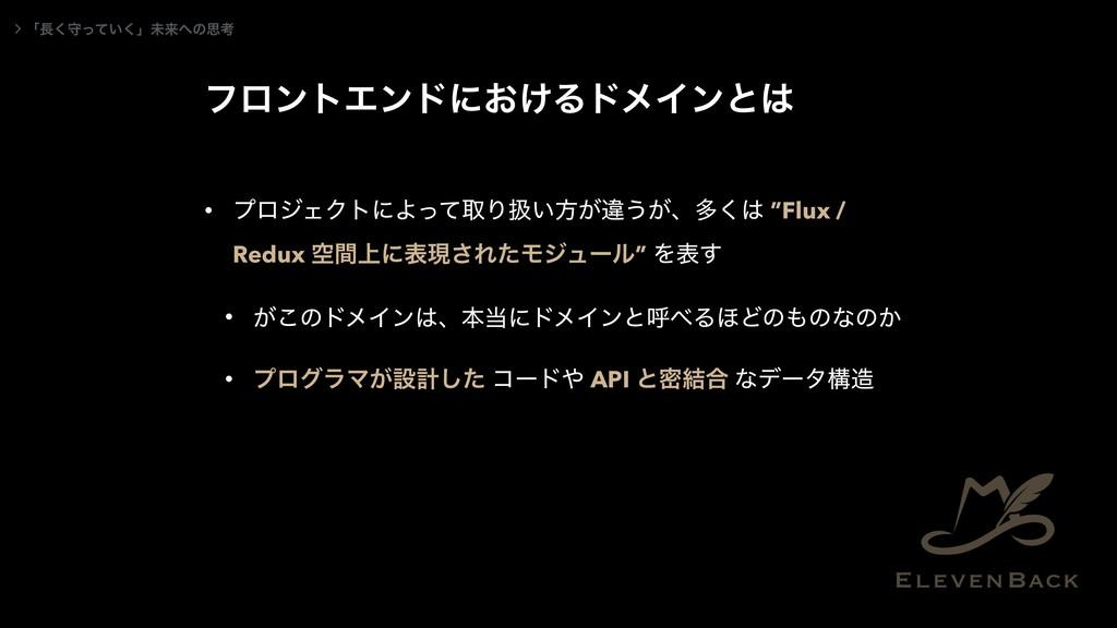 "ϑϩϯτΤϯυʹ͓͚ΔυϝΠϯͱ • ϓϩδΣΫτʹΑͬͯऔΓѻ͍ํ͕ҧ͏͕ɺଟ͘ ""Fl..."