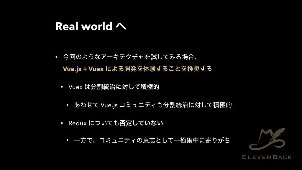Real world  • ࠓճͷΑ͏ͳΞʔΩςΫνϟΛࢼͯ͠ΈΔ߹ɺ Vue.js +...