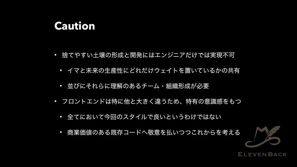 Caution • ࣺ͍ͯ͢ͷܗͱ։ൃʹΤϯδχΞ͚ͩͰ࣮ݱෆՄ • ΠϚͱະདྷͷ...