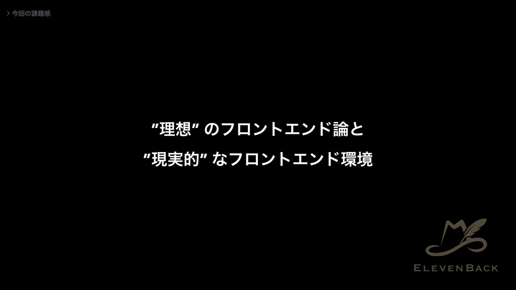 """ཧ"" ͷϑϩϯτΤϯυͱ ""ݱ࣮త"" ͳϑϩϯτΤϯυڥ ∠ ࠓճͷ՝ײ"