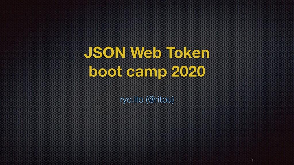 JSON Web Token boot camp 2020 ryo.ito (@ritou) ...