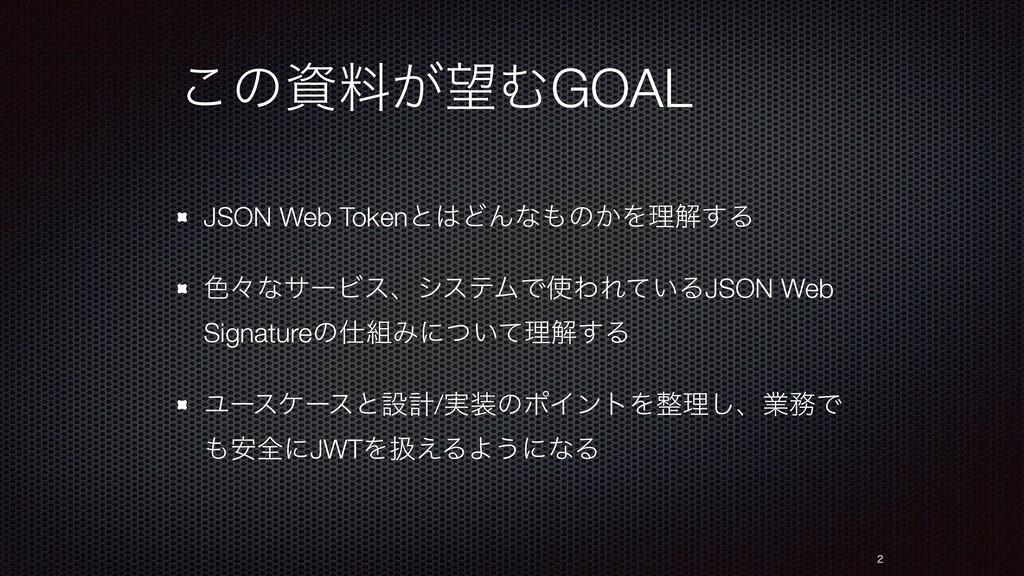 ͜ͷྉ͕ΉGOAL JSON Web TokenͱͲΜͳͷ͔Λཧղ͢Δ ৭ʑͳαʔϏε...