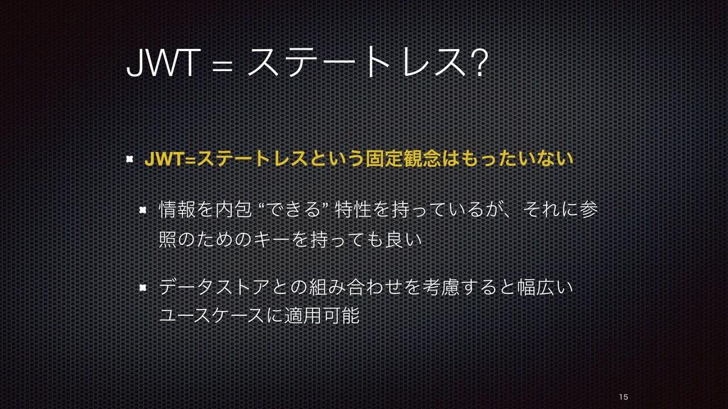 """JWT = εςʔτϨε? JWT=εςʔτϨεͱ͍͏ݻఆ؍೦͍ͬͨͳ͍ ใΛแ """"Ͱ..."""