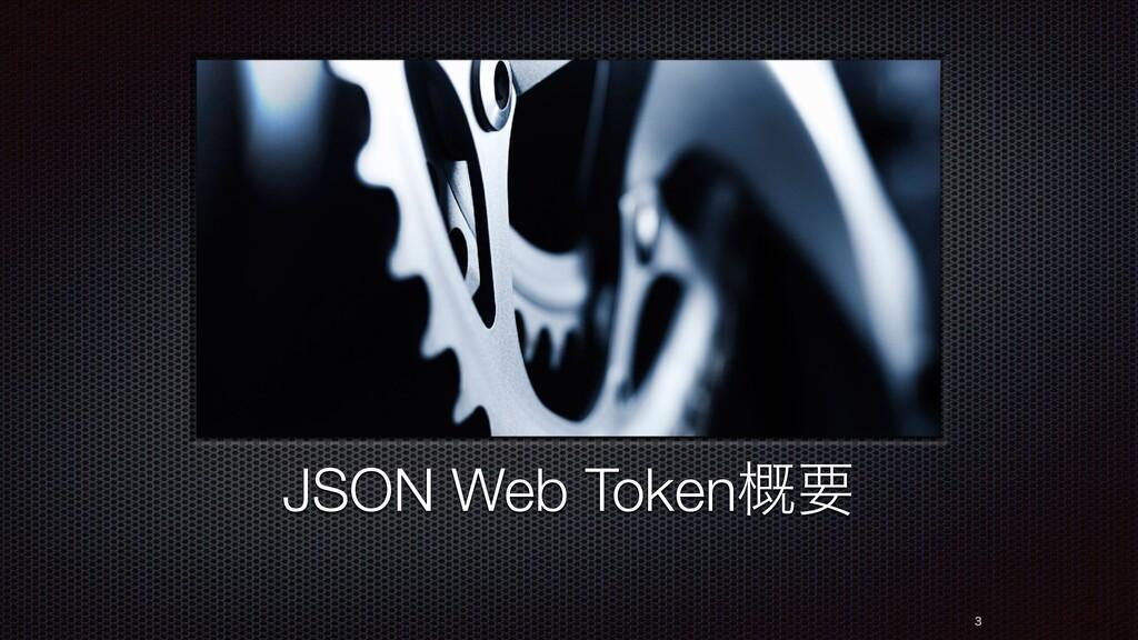 JSON Web Token֓ཁ