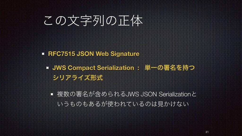 ͜ͷจྻͷਖ਼ମ RFC7515 JSON Web Signature JWS Compact...