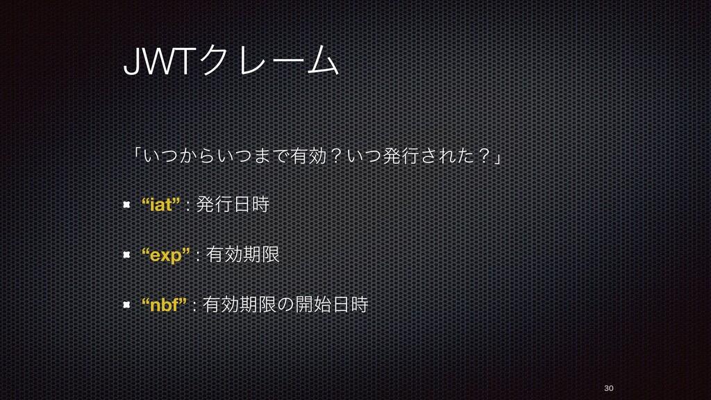 """JWTΫϨʔϜ ʮ͍͔ͭΒ͍ͭ·Ͱ༗ޮʁ͍ͭൃߦ͞Εͨʁʯ """"iat"""" : ൃߦ """"exp..."""