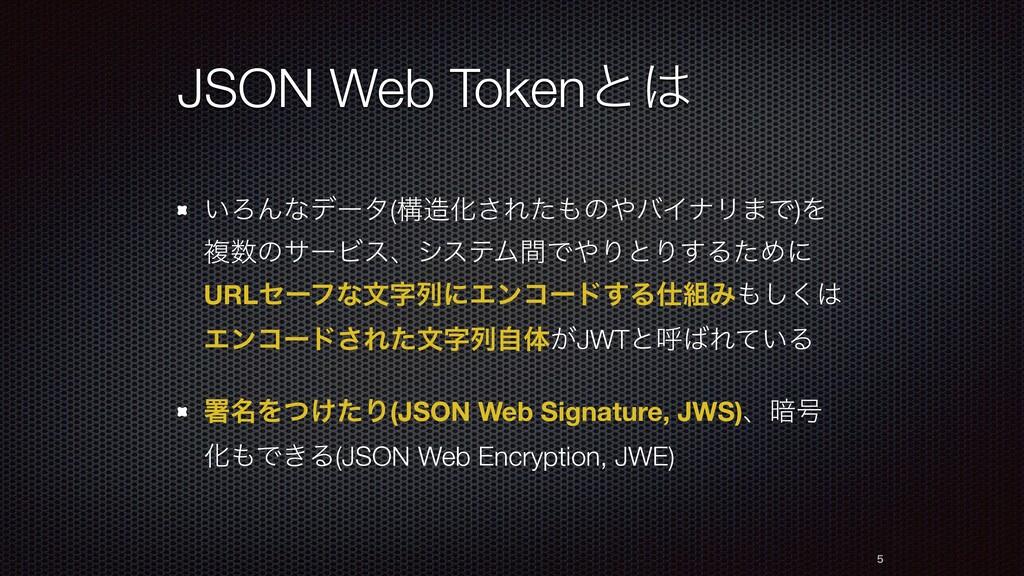 JSON Web Tokenͱ ͍ΖΜͳσʔλ(ߏԽ͞ΕͨͷόΠφϦ·Ͱ)Λ ෳͷα...