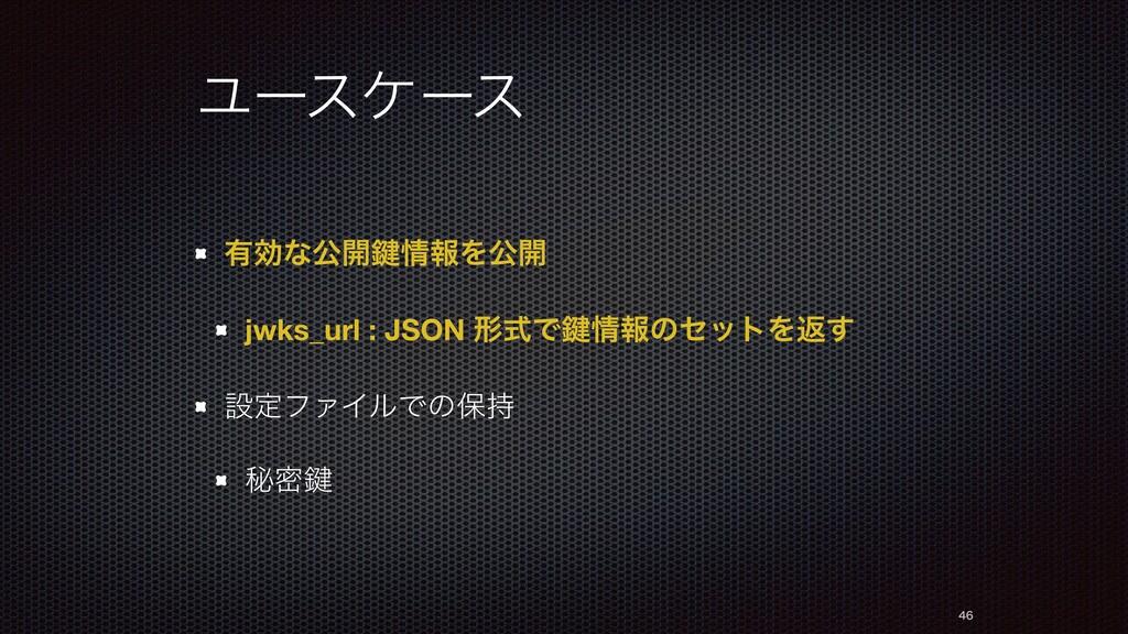 Ϣʔεέʔε ༗ޮͳެ։伴ใΛެ։ jwks_url : JSON ܗࣜͰ伴ใͷηοτΛฦ...