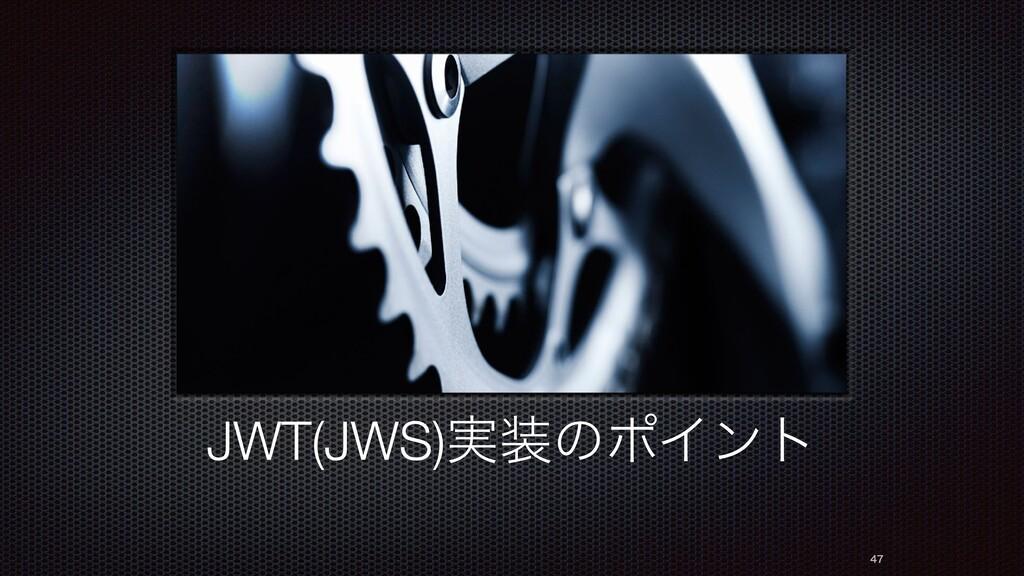 JWT(JWS)࣮ͷϙΠϯτ