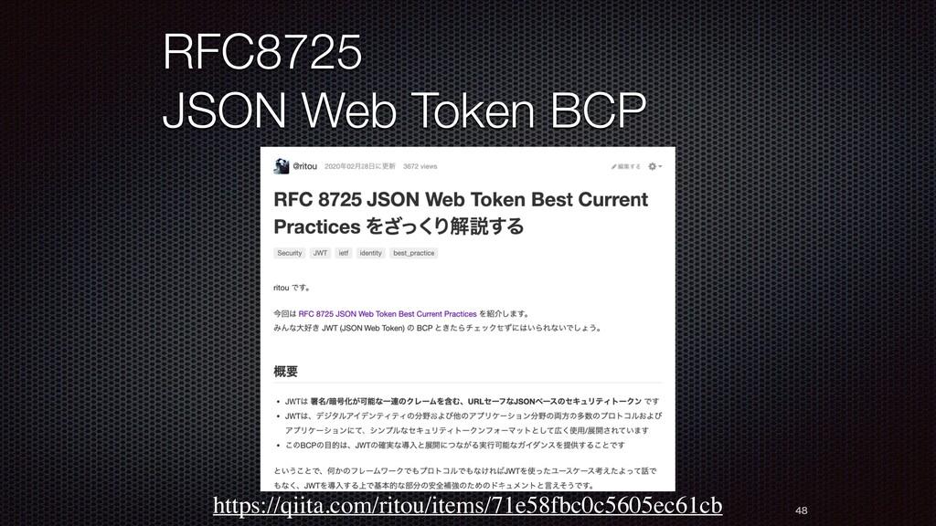 RFC8725 JSON Web Token BCP   https://qiita.c...