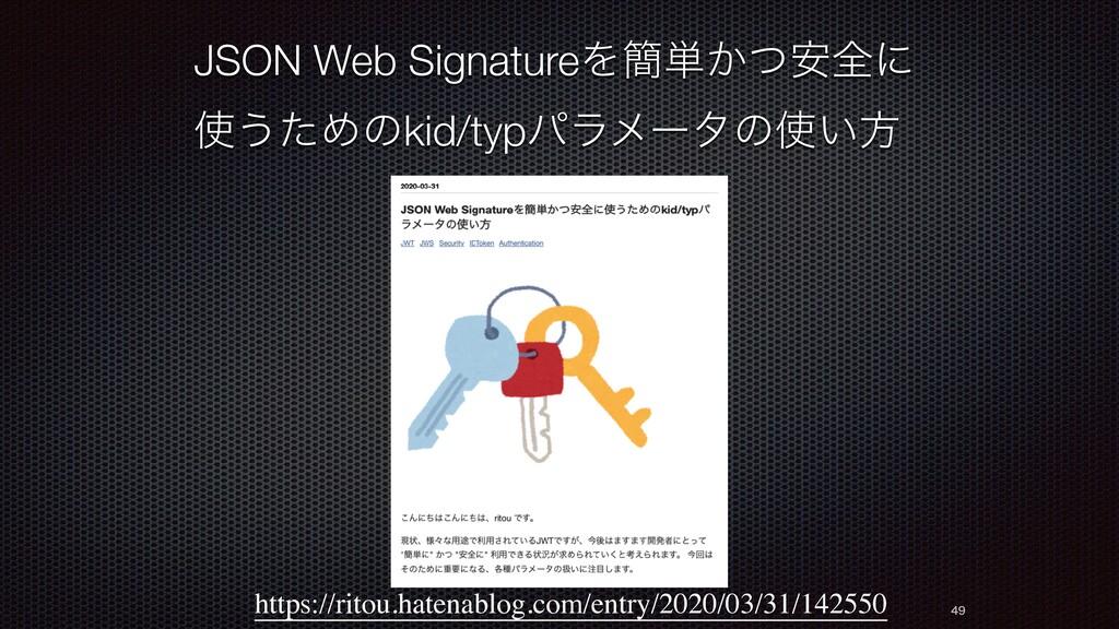 JSON Web SignatureΛ؆୯͔ͭ҆શʹ ͏ͨΊͷkid/typύϥϝʔλͷ͍...