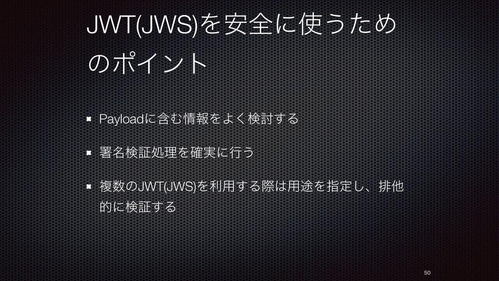 JWT(JWS)Λ҆શʹ͏ͨΊ ͷϙΠϯτ PayloadʹؚΉใΛΑ͘ݕ౼͢Δ ॺ໊ݕূ...