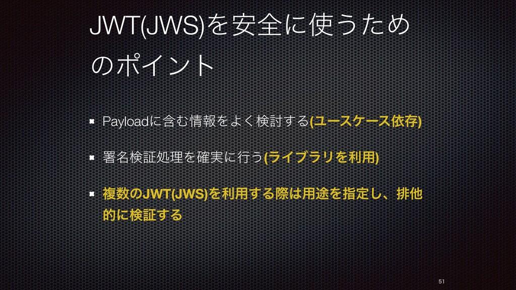 JWT(JWS)Λ҆શʹ͏ͨΊ ͷϙΠϯτ PayloadʹؚΉใΛΑ͘ݕ౼͢Δ(Ϣʔεέ...