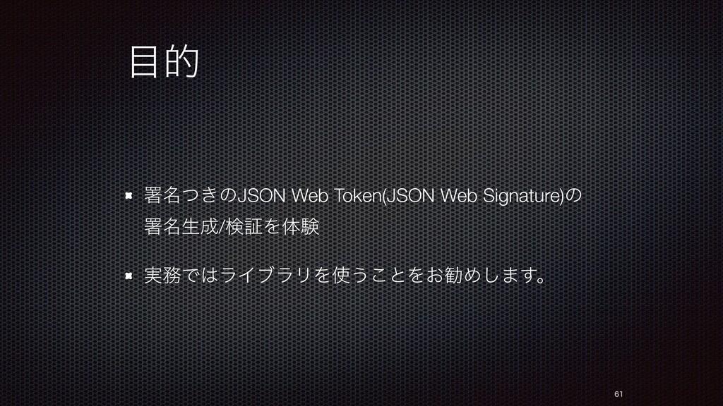 త ॺ໊͖ͭͷJSON Web Token(JSON Web Signature)ͷ ॺ໊ੜ...