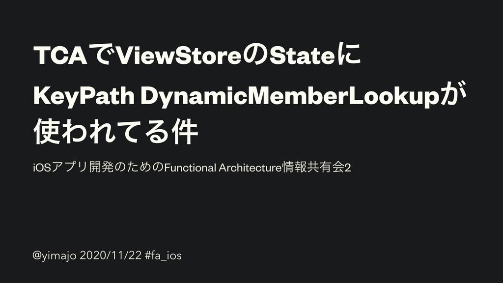 TCAͰViewStoreͷStateʹ   KeyPath DynamicMemberLoo...