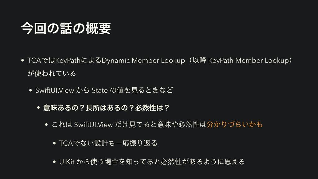 ࠓճͷͷ֓ཁ • TCAͰKeyPathʹΑΔDynamic Member Lookupʢ...