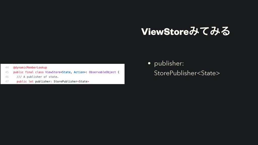 ViewStoreΈͯΈΔ • publisher: StorePublisher<State>