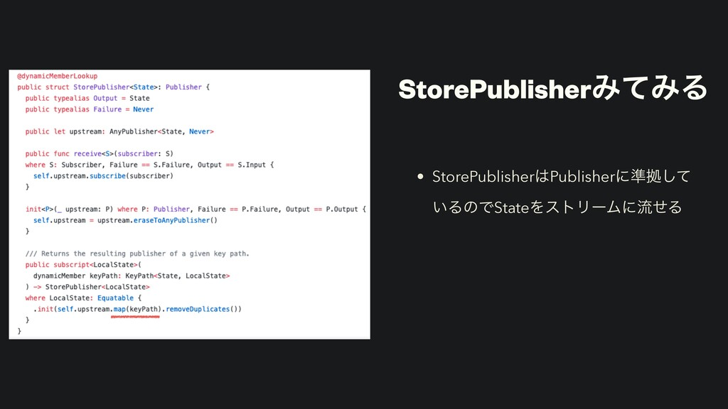 StorePublisherΈͯΈΔ • StorePublisher͸Publisherʹ४...