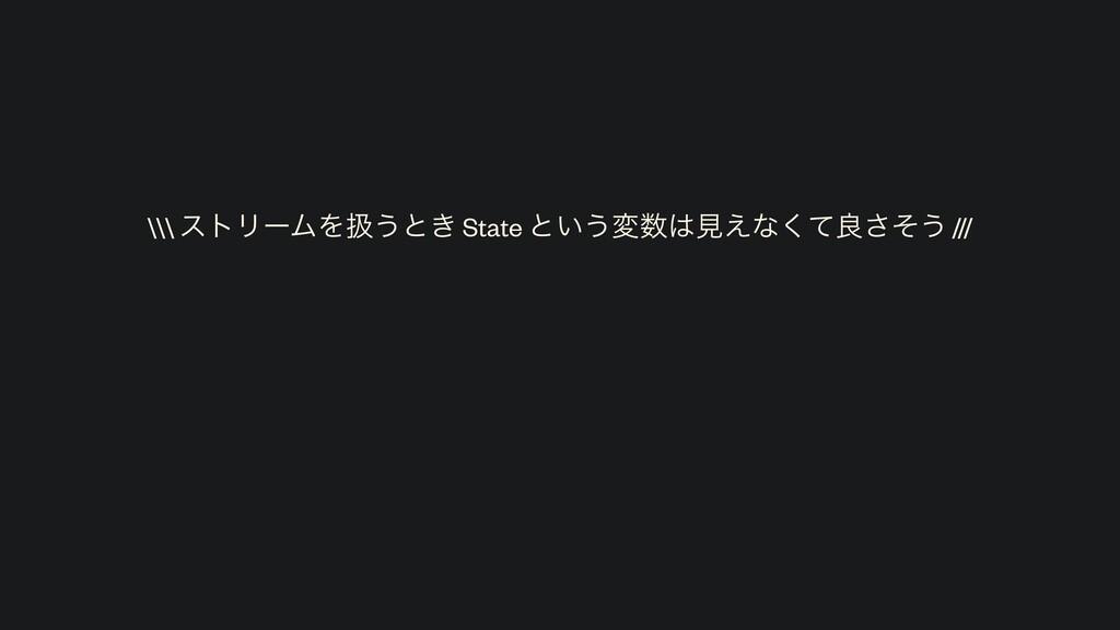 \\\ ετϦʔϜΛѻ͏ͱ͖ State ͱ͍͏มݟ͑ͳͯ͘ྑͦ͞͏ ///