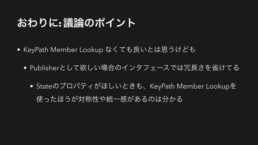 ͓ΘΓʹ: ٞͷϙΠϯτ • KeyPath Member Lookup ͳͯ͘ྑ͍ͱࢥ...