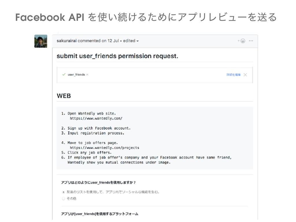 Facebook API Λ͍ଓ͚ΔͨΊʹΞϓϦϨϏϡʔΛૹΔ
