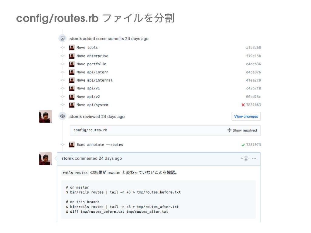 config/routes.rb ϑΝΠϧΛׂ