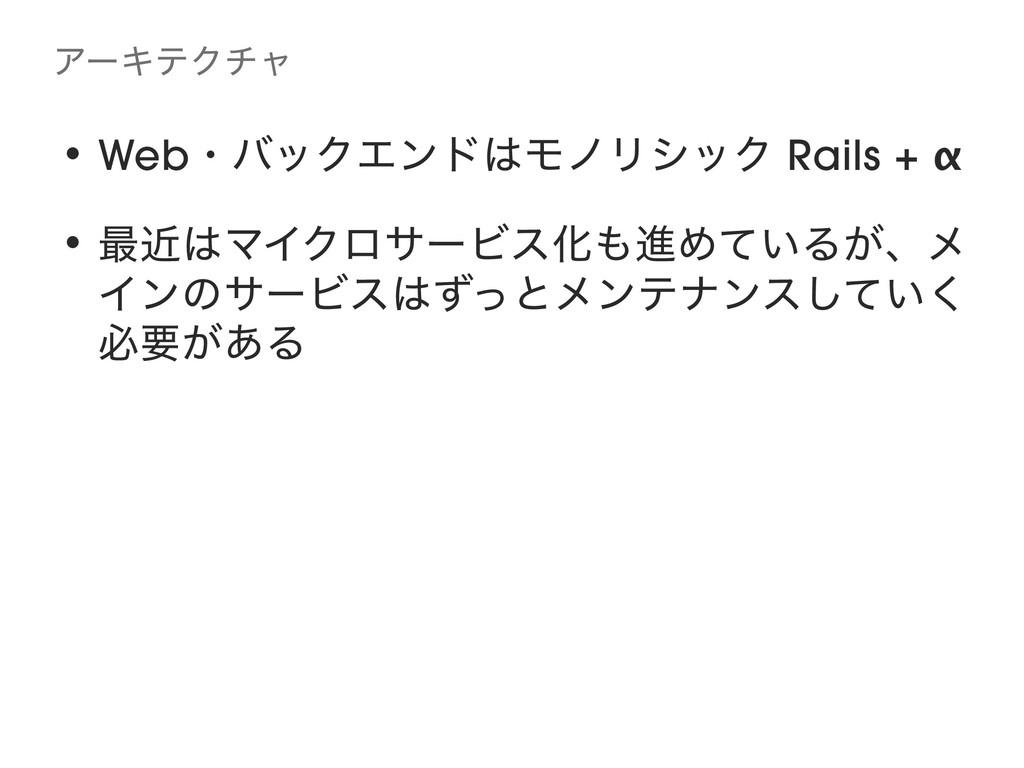 ΞʔΩςΫνϟ • WebɾόοΫΤϯυϞϊϦγοΫ Rails + α • ࠷ۙϚΠΫϩ...