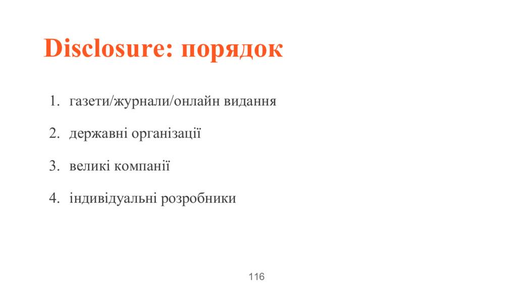 Disclosure: порядок 116 1. газети/журнали/онлай...