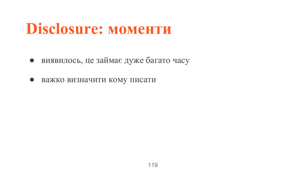 Disclosure: моменти 119 ● виявилось, це займає ...