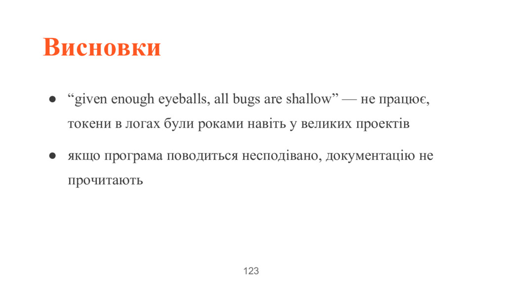 "Висновки 123 ● ""given enough eyeballs, all bugs..."