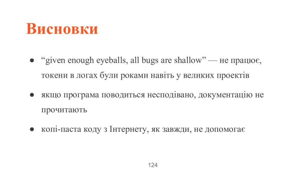 "Висновки 124 ● ""given enough eyeballs, all bugs..."