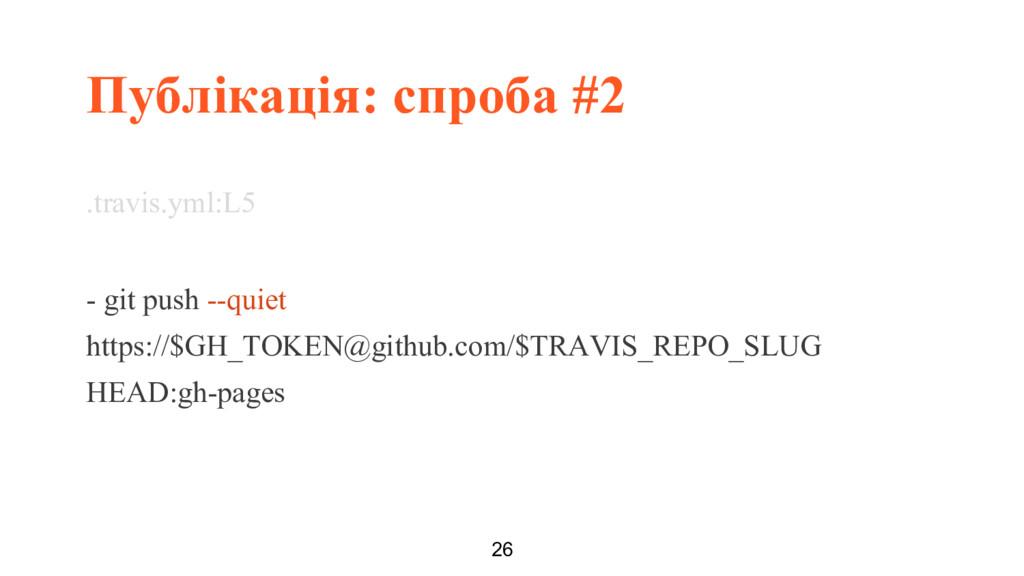 Публікація: спроба #2 26 .travis.yml:L5 - git p...
