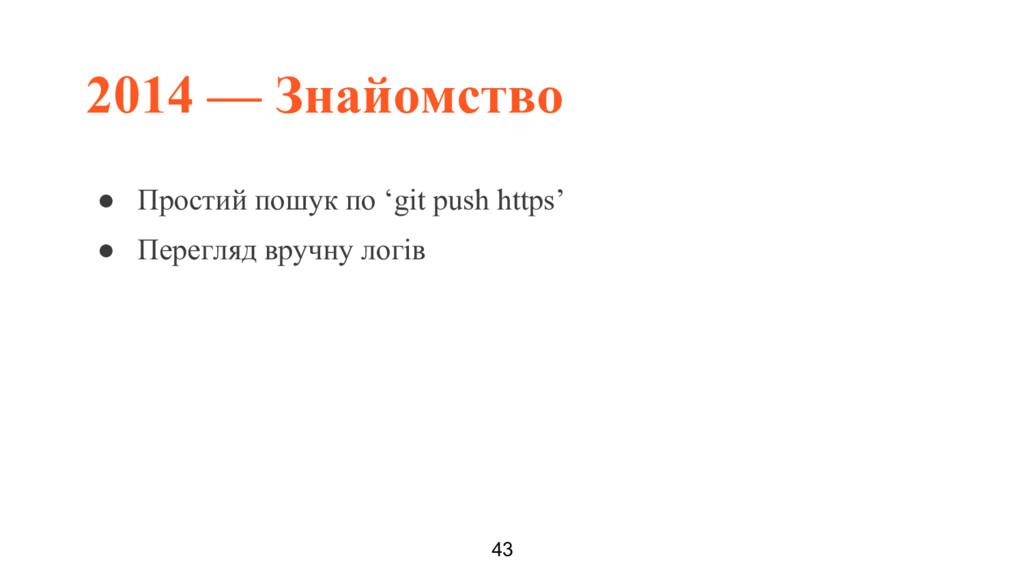 2014 — Знайомство ● Простий пошук по 'git push ...