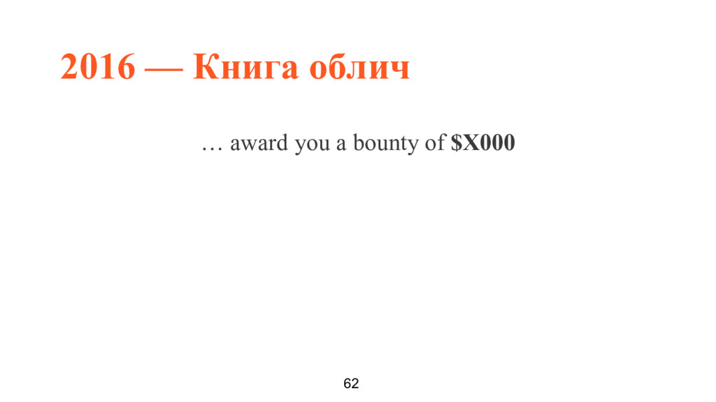 2016 — Книга облич 62 … award you a bounty of $...