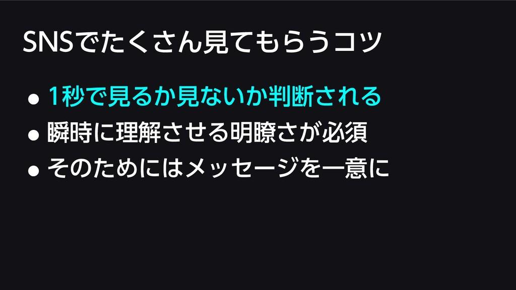 4/4Ͱͨ͘͞ΜݟͯΒ͏ίπ ● ඵͰݟΔ͔ݟͳ͍͔அ͞ΕΔ ● ॠʹཧղͤ͞Δ໌ྎ͞...