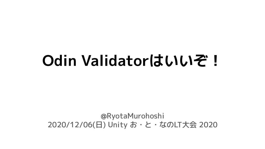 Odin Validatorはいいぞ! @RyotaMurohoshi 2020/12/06(...