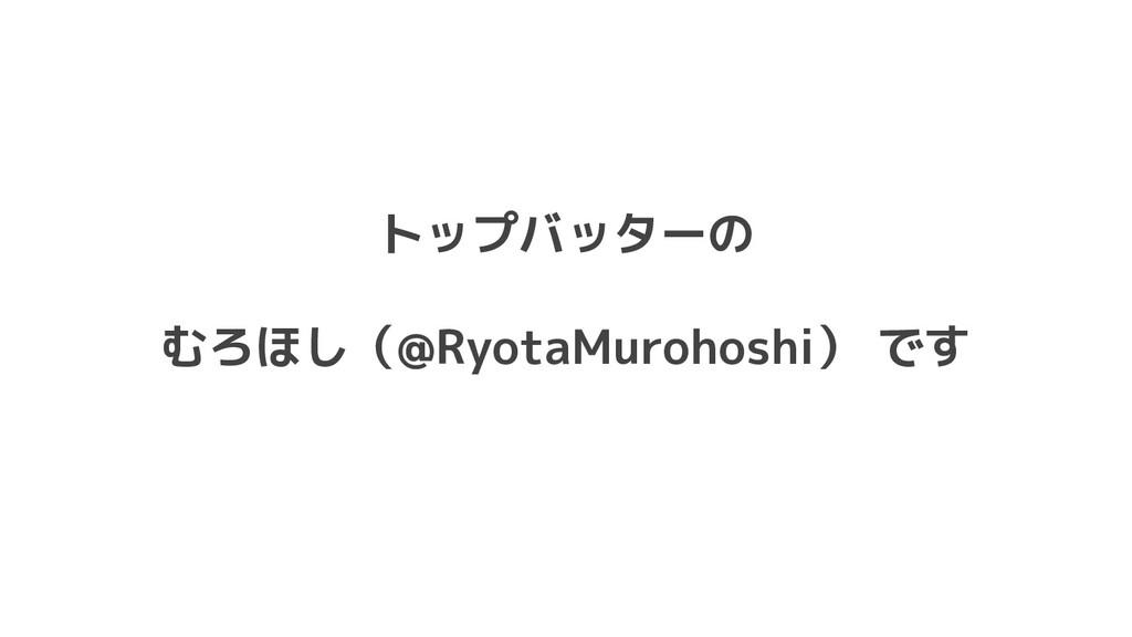 トップバッターの むろほし(@RyotaMurohoshi) です