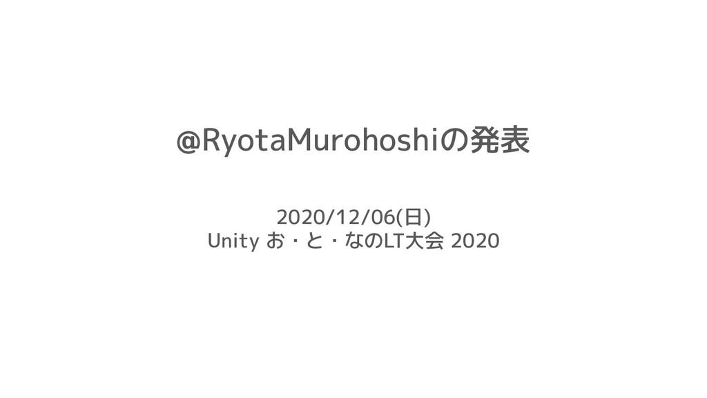 @RyotaMurohoshiの発表 2020/12/06(日) Unity お・と・なのLT...