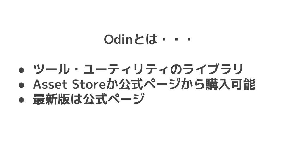 Odinとは・・・ ● ツール・ユーティリティのライブラリ ● Asset Storeか公式ペ...