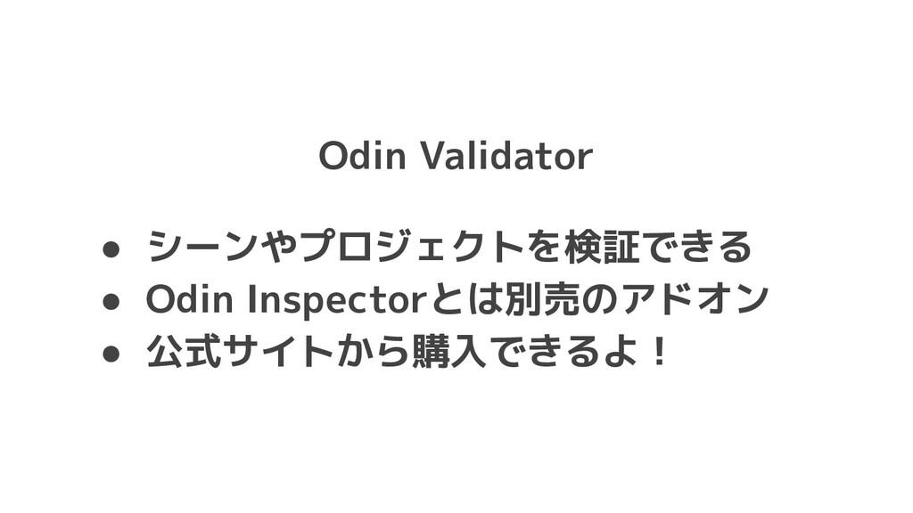 Odin Validator ● シーンやプロジェクトを検証できる ● Odin Inspec...
