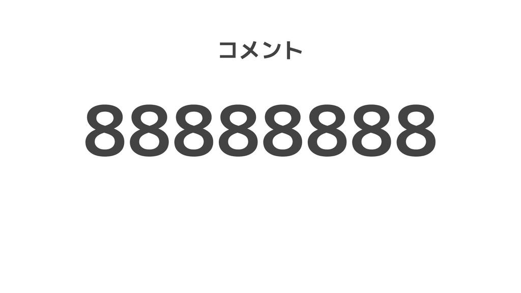 コメント 88888888