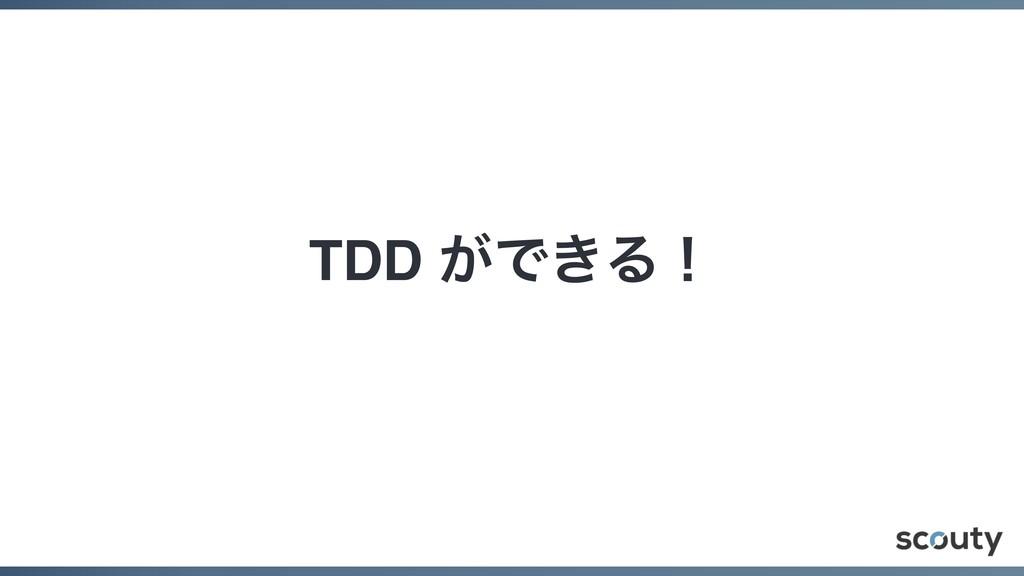 TDD ͕Ͱ͖Δʂ
