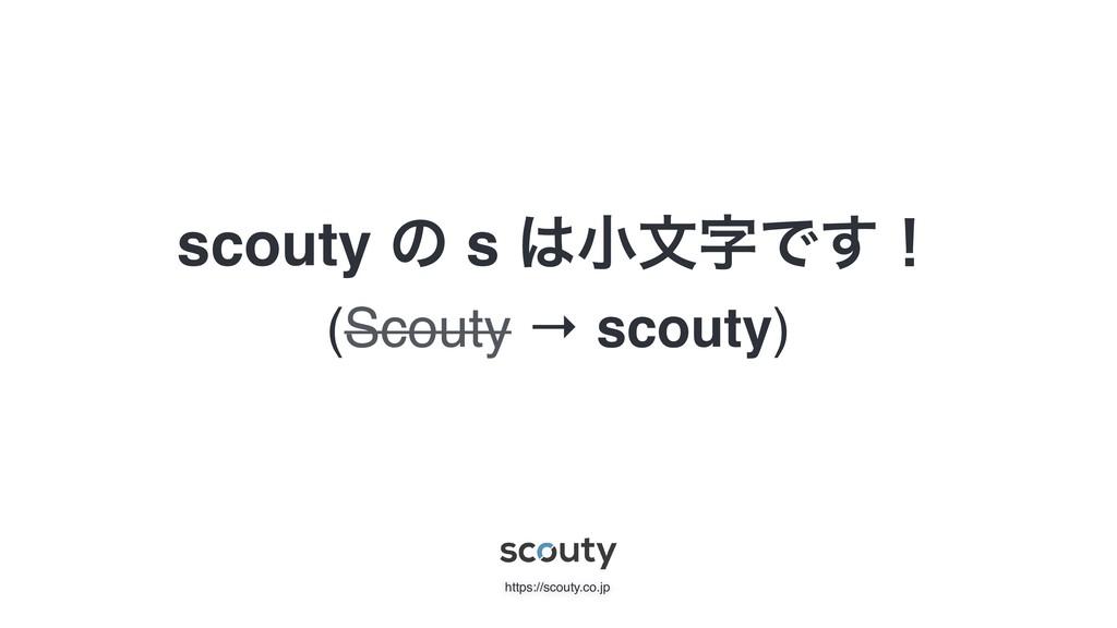 https://scouty.co.jp scouty ͷ s খจͰ͢ʂ (Scouty...