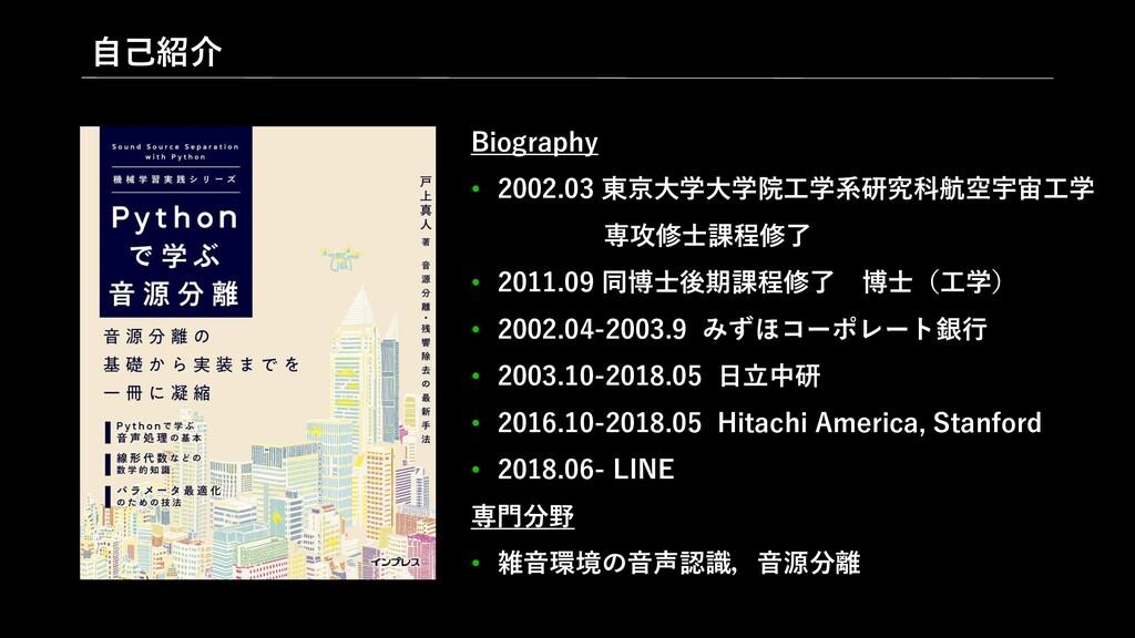 自己紹介 Biography • 2002.03 東京大学大学院工学系研究科航空宇宙工学 専攻...