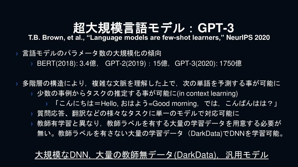 超大規模言語モデル:GPT-3 › 言語モデルのパラメータ数の大規模化の傾向 › BERT(2...