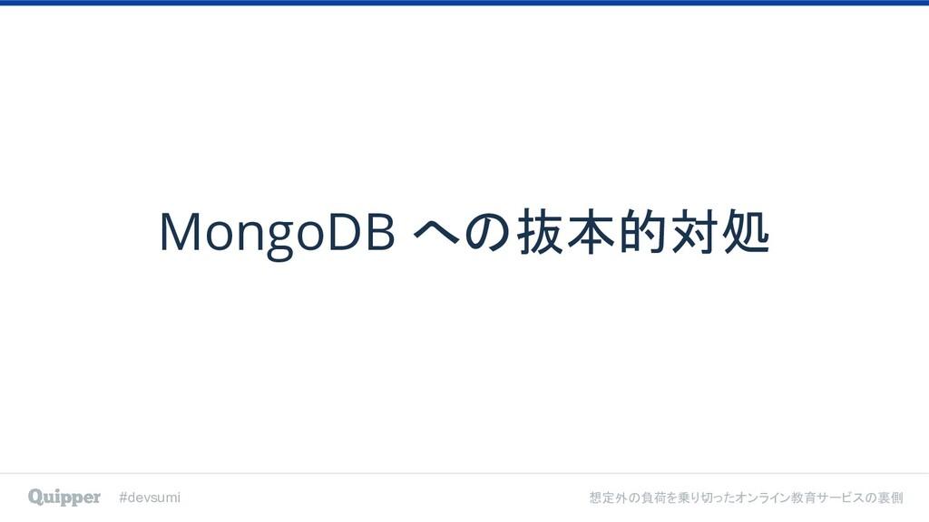 #devsumi 想定外の負荷を乗り切ったオンライン教育サービスの裏側 MongoDB への抜...