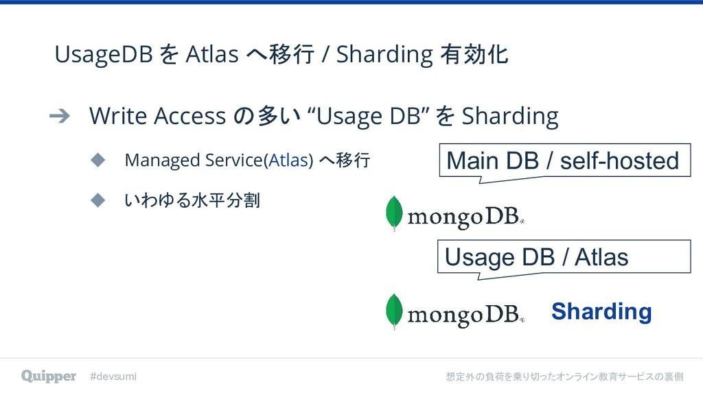 #devsumi 想定外の負荷を乗り切ったオンライン教育サービスの裏側 UsageDB を A...