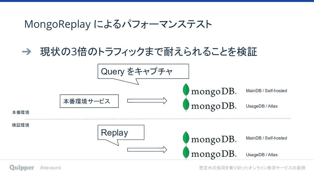 #devsumi 想定外の負荷を乗り切ったオンライン教育サービスの裏側 MongoReplay...