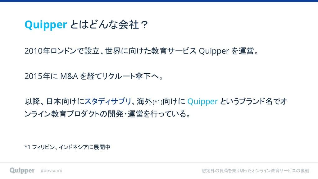 #devsumi 想定外の負荷を乗り切ったオンライン教育サービスの裏側 Quipper とはど...