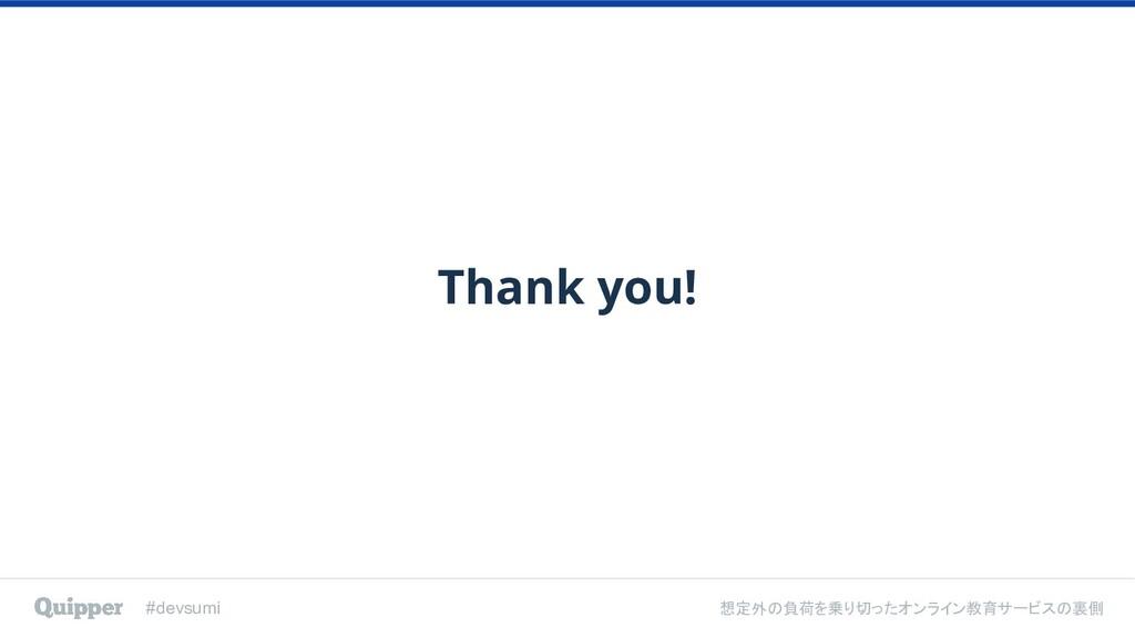 #devsumi 想定外の負荷を乗り切ったオンライン教育サービスの裏側 Thank you!